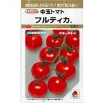 野菜種   中玉トマト フルティカ 100粒  タキイ交配