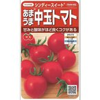 野菜種   中玉トマト シンディスイート 21粒  サカタのタネ食彩