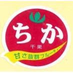 青果シール ミニトマト ちか 1000枚 タキイ種苗