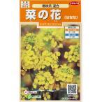 花の種 オール15%引き! 菜の花 寒咲系混合 サカタのタネ