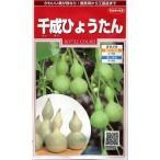 野菜種 千成ひょうたん 小袋  実咲 サカタのタネ