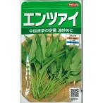 炒め物や中華風おひたしに利用する健康野菜です。