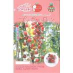 マウロの地中海トマト  プチポンロッソ 8粒