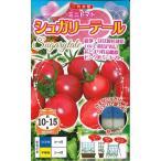 ミニトマト シュガリーテール 15粒 ナント種苗