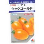 中玉トマト クックゴールド 10粒 タキイ種苗