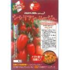 マウロの地中海トマト  シシリアンルージュ 8粒