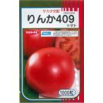 送料無料!野菜種 大玉トマト りんか409 1000粒 サカタのタネ