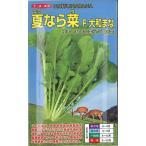 夏なら菜   5ml ナント種苗