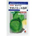 野菜種 キャベツ サボイエースSP 180粒 タキイ交配