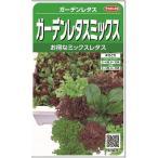 レタス種 ガーデンレタスミックス  小袋 食彩  サカタのタネ