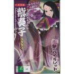 白菜 紫奏子(紫白菜) 40粒 ナント種苗