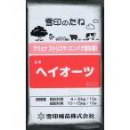 緑肥 エンバク ヘイオーツ 1kg  雪印種苗株式会社
