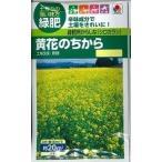 緑肥 黄花のちから 60ml タキイ種苗