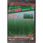 緑肥 ライ麦 ライ太郎  1kg タキイ種苗