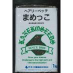 緑肥 ヘアリーベッチ まめっこ 1kg  カネコ種苗(株)