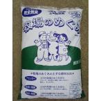 肥料 牧場のめぐみ 完熟牛糞堆肥 17kg