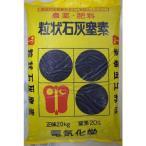 肥料 粒状石灰窒素  20kg