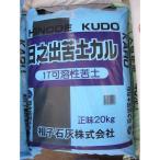 肥料 炭酸苦土石灰 粉 20kg