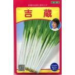 野菜種 ねぎ 吉蔵20ml(株)武蔵野種苗園
