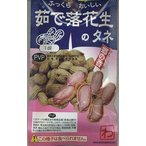 野菜種 落花生  茹で落花生のタネ 郷の香 50ml   l渡辺農事株式会社