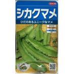 野菜種  豆類  シカクマメ 小袋 食彩 サカタのタネ