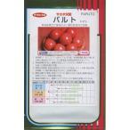 野菜種 大玉トマト パルト 100粒 サカタのタネ