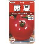 野菜種 大玉トマト 麗夏 21粒 サカタのタネ 食彩