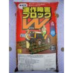 2袋で送料無料! 土壌改良材 連作障害 ブロックW 10kg