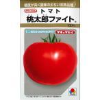 大玉トマト 桃太郎ファイト 100粒 タキイ交配
