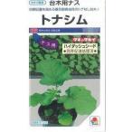 野菜種 台木 トナシム 20粒 タキイ交配
