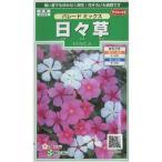 花の種 オール1割引き!日々草 パレードミックス 小袋  サカタのタネ