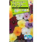 花の種 オール1割引き! パンジー ナチュレ 混合 0.15ml タキイ種苗