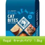 リーガル キャットバイツ 1.8kg 成猫用 Regal