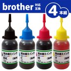 ブラザー用 詰め替えインクボトル 4色(BK/C/M/Y) 4本セット brother LC211 や LC213 など 全型番対応 詰替 ボトルインク 印刷 プリンター