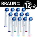 ブラウン (BRAUN) オーラルB (Oral-B) 対応 ベーシックブラシ やわらかめ EB-20 電動歯ブラシ用 互換 替えブラシ (12本セット) 【保証付き】