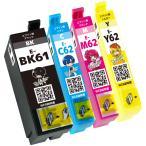 エプソン IC4CL61+62 (BK/C/M/Y) 顔料4色セット ペン クリップ EPSON 互換インクカートリッジ 残量表示 ICチップ付 IC61+62 IC61 IC62 印刷