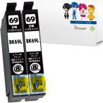 エプソン ICBK69L ブラック増量版×2本セット 砂時計 EPSON 互換インクカートリッジ 残量表示 ICチップ付 IC69 印刷