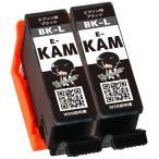 エプソン KAM-BK-L 増量版 (ブラック 2本セット) カメ EPSON 互換インクカートリッジ 残量表示 ICチップ付 印刷