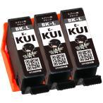 エプソン KUI-BK-L 増量版 (ブラック×3本セット) クマノミ EPSON 互換インクカートリッジ 残量表示 ICチップ付 印刷