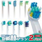 Yahoo!Green showerオープン記念セール ブラウン オーラルB・フィリップス ソニッケアー 電動歯ブラシ対応 互換替え ブラシヘッド 自由に選べる 2パック 福袋