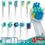 ブラウン オーラルB・フィリップス ソニッケアー 電動歯ブラシ対応 互換替え ブラシヘッド 自由に選べる 4パック 福袋 よりどり