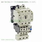 MSO-T50 7.5kw(200v電動機) 三菱電機 非可逆電磁開閉器 [操作コイル電圧AC100/200v選択] DINレール取付orねじ取付