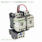 MSO-2xT10 0.4kw(200v電動機) 三菱電機 可逆電磁開閉器 [操作コイル電圧AC100/200v選択]