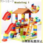 知育玩具 ブロック カラフルな街の家89ピース