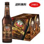 ERDINGER(エルディンガー)デュンケル(黒ビール)24本セット