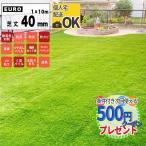 【1本/10平米】耐用年数10年以上 12の特徴 リアリーターフ 高級 人工芝 ヨーロピアンロング 40mm 1Mx10M グリーンフィールド 芝生シート