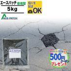 アスファルト補修材 エース・パッチ 環境型 5kg
