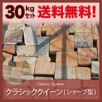 古董 - アンティークレンガ/クラシッククイーン(シャープ型)30kgセット