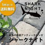 アンティークレンガ/シャークナイト/1平米セット