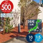 砂利_国産瓦砂利_アーモンドクレイチップ/約1.5cm/20kg
